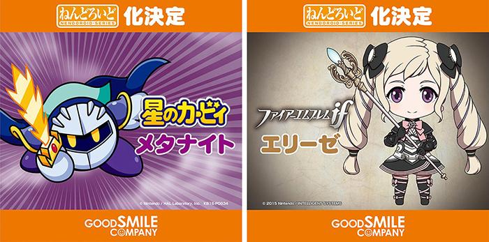 Meta Knight and Corrin Nendoroid