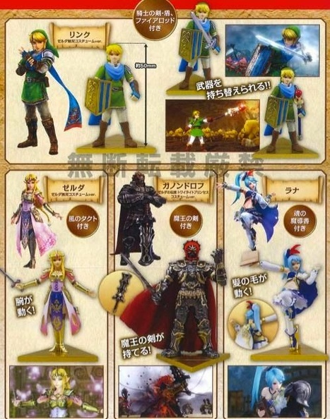 Hyrule Warriors Gashapon 1