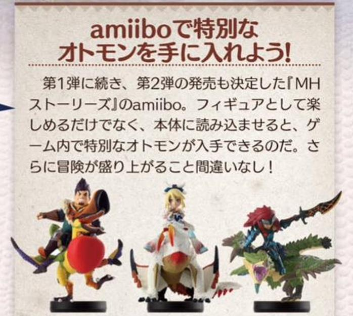 New Monster Hunter Amiibo