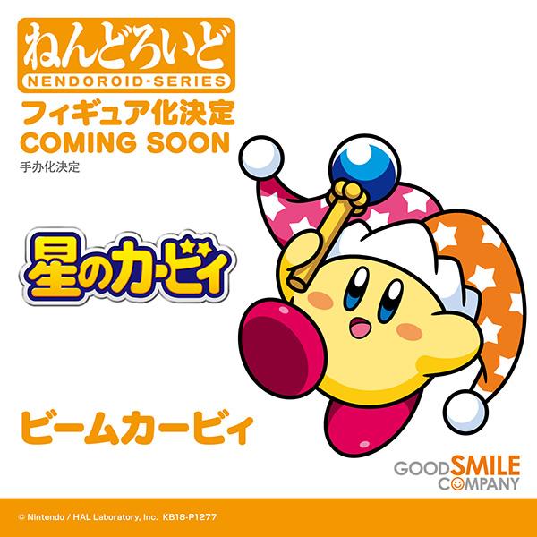 Beam Kirby Nendoroid Teaser Image Good Smile Company